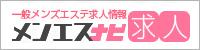 メンズエステバイト情報【メンエスナビ求人】