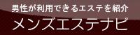 男性が利用できる、東京駅マッサージ・銀座マッサージ・茅場町マッサージ店